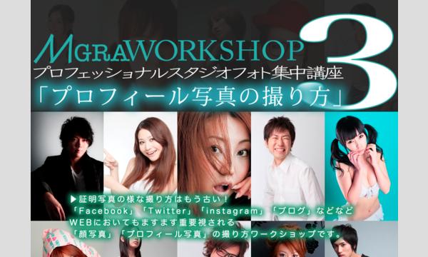 株式会社ケイエムコーポレーションの2/5日 【ワークショップ上級】「プロフィール写真の撮り方」イベント