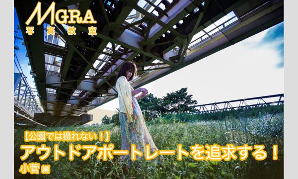 10/1 MGRA写真教室  小菅 イベント画像1