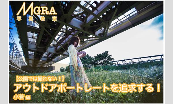 4/23  MGRA写真教室 アウトドアポートレートを追求する!小菅編 イベント画像1
