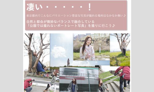 4/23  MGRA写真教室 アウトドアポートレートを追求する!小菅編 イベント画像2