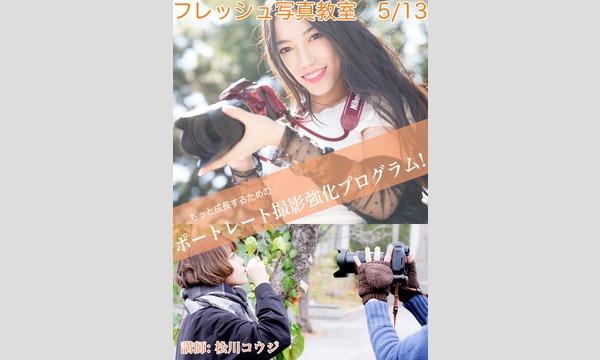 株式会社ケイエムコーポレーションの5月13日(日)フレッシュ写真教室『成長するためのポートレート撮影強化プログラム』イベント