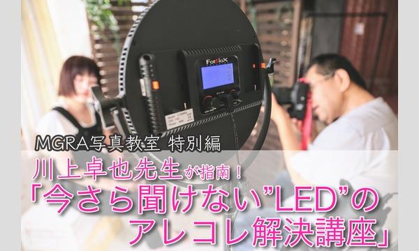 株式会社ケイエムコーポレーションの9/2(土)川上卓也先生が指南!「LED照明機材を使った撮影」&「レンズ別ポートレートテクニック」イベント