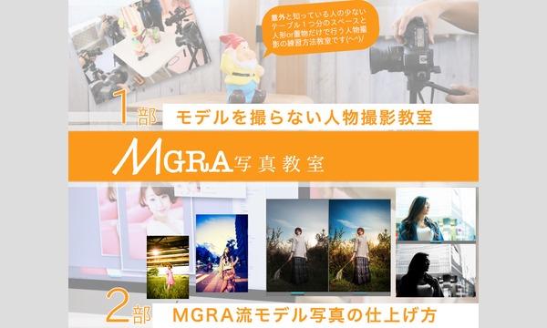 株式会社ケイエムコーポレーションの12/31土 ①モデルを撮らない人物撮影教室 ②MGRA流モデル写真の仕上げ方イベント