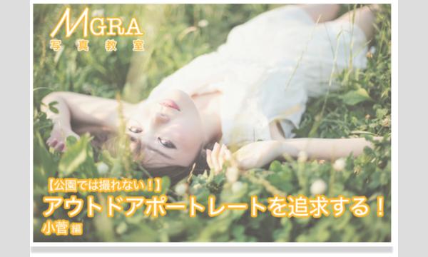株式会社ケイエムコーポレーションの12/17 MGRA写真教室  アウトドアポートレートを追求する!小菅編イベント