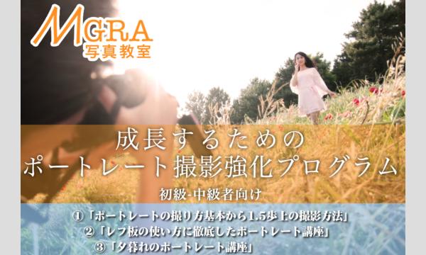 株式会社ケイエムコーポレーションの『成長するためのポートレート撮影強化プログラム』イベント