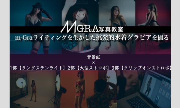 株式会社ケイエムコーポレーションの12/17土 MGRA写真教室 重厚感のあるライティングを極める!「クールライティング講座」イベント