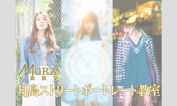 MGRA写真教室『月島 ストリートポートレート教室』 イベント画像1