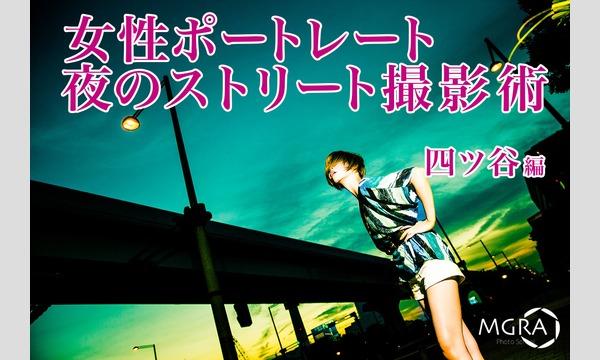 株式会社ケイエムコーポレーションの10/8(月)祝日『女性ポートレート    ストリート撮影術 四ツ谷編』イベント