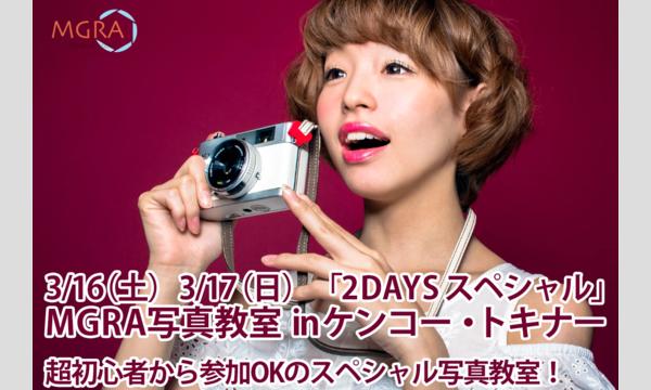 「2DAYS スペシャル」MGRA写真教室  inケンコー・トキナー イベント画像1