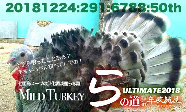 らの道ULTIMATE2018 北陸決戦 in 福井:牟岐縄屋 イベント画像1