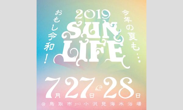 SUNLIFE 2019 イベント画像1