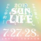 SUNLIFE 2019のイベント