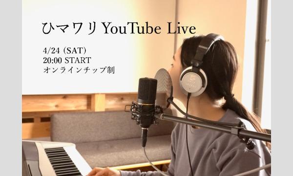 4/24(sat)ひマワリYouTube Live イベント画像1