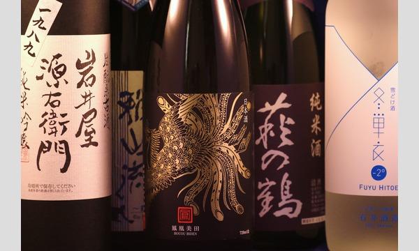 第1回(改)今熱い!おしゃれ酒との出会い場with日本酒ナビゲーター in東京イベント