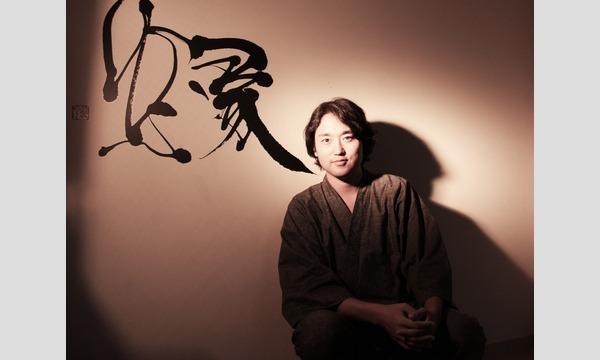 武田双雲講演会『自分を表現するとは~書道を教えない書道教室~』 イベント画像1