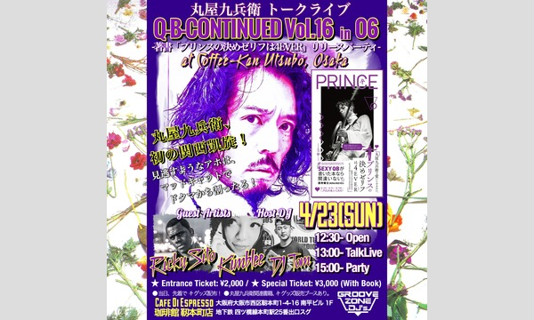 丸屋九兵衛トークライブ「Q-B-CONTINUED Vol.16 in 06 (大阪)」 in大阪イベント
