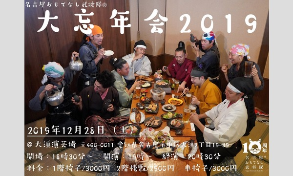 名古屋おもてなし武将隊 大忘年会2019  イベント画像1
