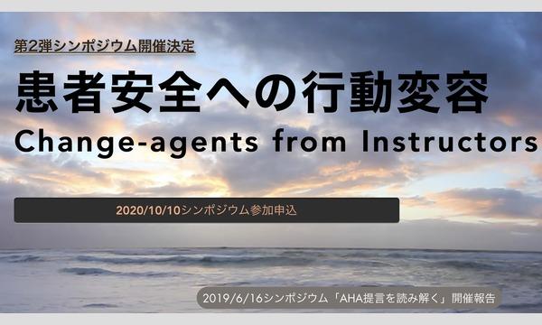 シンポジウム「患者安全への行動変容〜Change-agents from Instructor〜」 イベント画像1