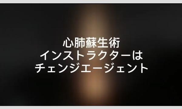 シンポジウム「患者安全への行動変容〜Change-agents from Instructor〜」 イベント画像3