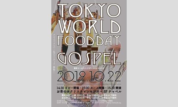 TOKYO WORLD FOOD DAY + GOSPEL Vol.3~チャリティーゴスペルコンサート~ イベント画像1