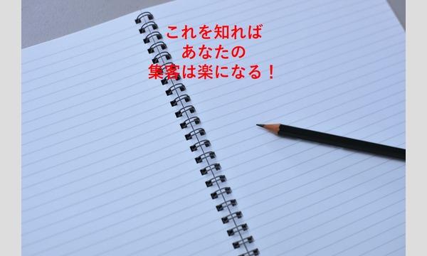 あなたの集客が楽になる! 地縁・血縁なし、リストゼロからでも集客できる「集客実践講座 活用編」 名古屋 イベント画像3