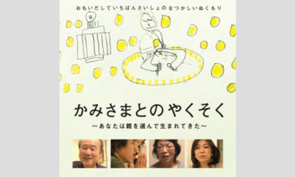 ドキュメンタリー映画 「かみさまとのやくそく」  広島上映会 11/22-23 イベント画像1