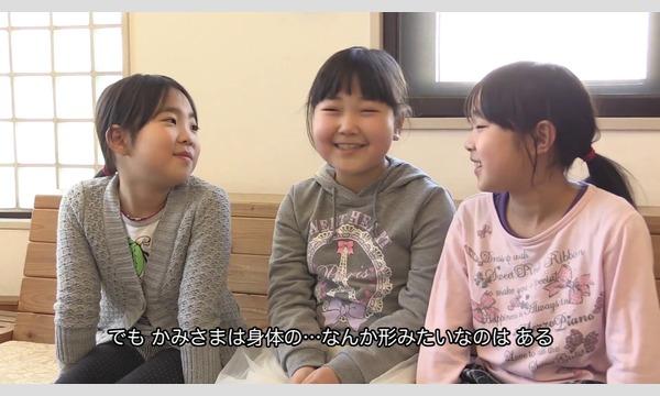 ドキュメンタリー映画 「かみさまとのやくそく」  広島上映会 11/22-23 イベント画像2