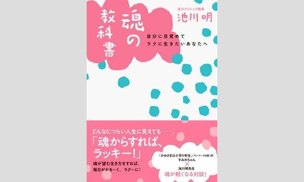 スピリチュアル読書会 in 浜松 7月度 イベント画像2
