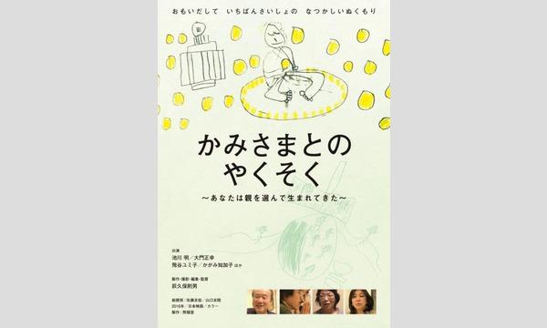 ドキュメンタリー映画「かみさまとのやくそく」上映会 in 浜松市 イベント画像1