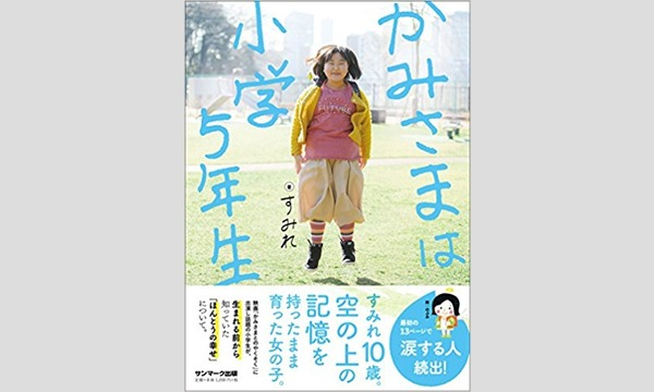 ドキュメンタリー映画「かみさまとのやくそく」上映会 in 浜松市 イベント画像3