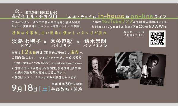 9月18日 (土) / 淡路七穂子 piano、喜多直毅 violin & 鈴木崇朗 bandoneon イベント画像1