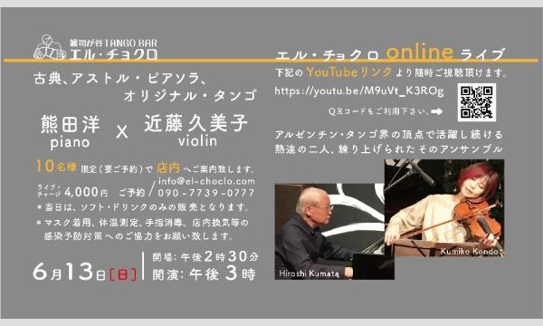 6月13日 (日)、熊田洋 (ピアノ)  X  近藤久美子 (バイオリン) イベント画像1