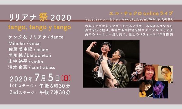 7月5日(日) エル・チョクロ onlle ライブ/リリアナ祭、ケンジ & リリアナ (タンゴ・ダンス) イベント画像1