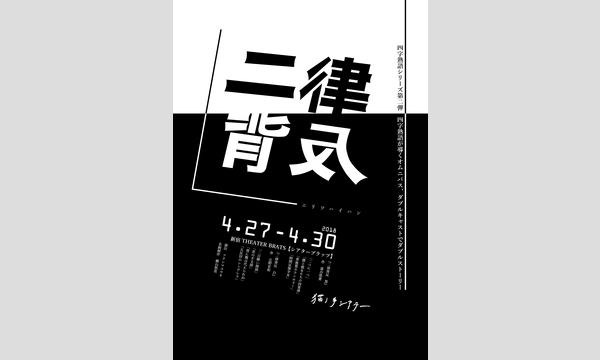 猫ノ手シアター 四字熟語舞台シリーズ第二弾「二律背反」 イベント画像1
