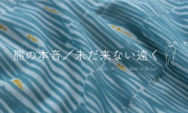 【12/20(日)】熊の本音/未だ来ない遠く イベント画像1