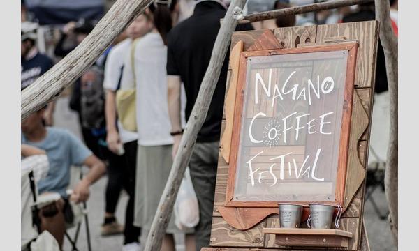 長野コーヒーフェスティバル2019 in 諏訪【事前予約】数量限定オリジナルマグカップ+飲み比べチケット イベント画像3