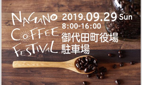 長野コーヒーフェスティバル 2019 in 御代田イベント