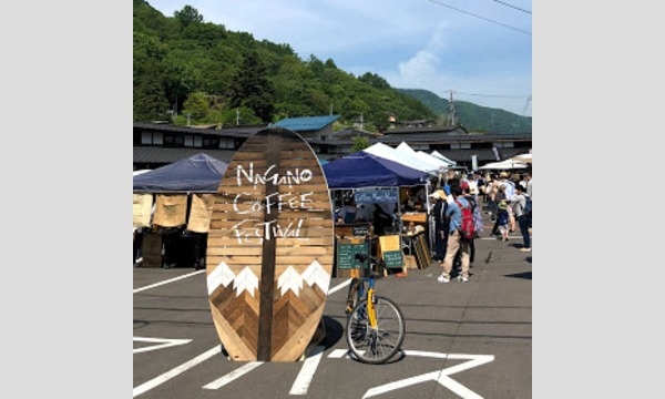 長野コーヒーフェスティバル 2019 in 御代田 イベント画像3