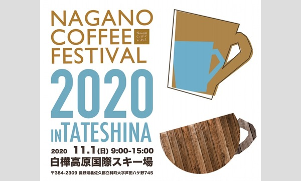 長野コーヒーフェスティバル 2020 in たてしな イベント画像1