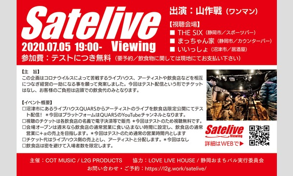 Satelive Viewing応援投げ銭 イベント画像1