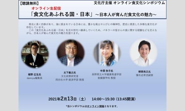 【無料!オンライン】日本の食文化の魅力について語ろう!(文化庁主催 シンポジウム) イベント画像1