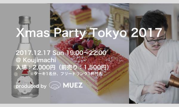 Xmas Party Tokyo 2017 イベント画像1