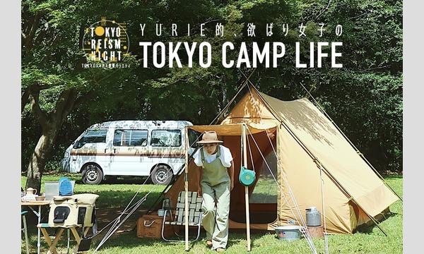 YURIE的、欲ばり女子のTOKYO CAMP LIFE イベント画像1