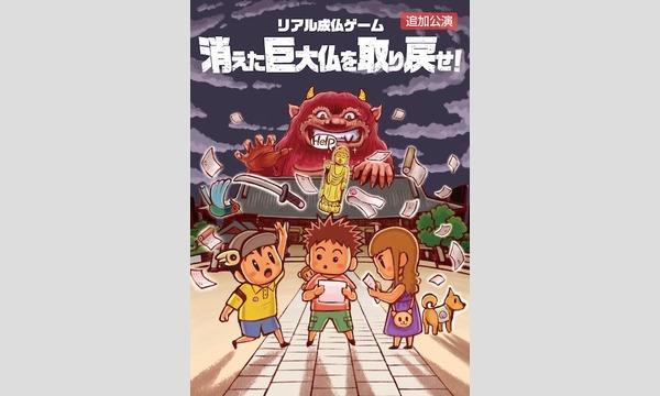 リアル成仏ゲーム〜消えた巨大仏を取り戻せ〜 イベント画像1