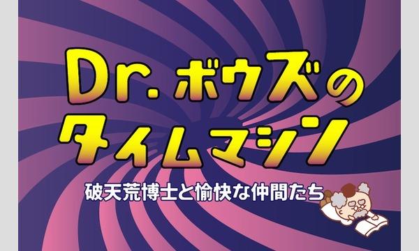 Dr.ボウズのタイムマシン イベント画像1