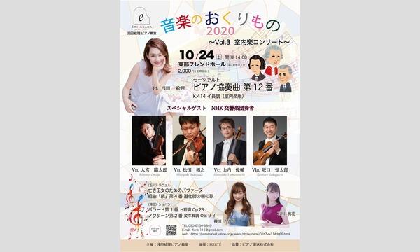 音楽のおくりもの Vol. 3 〜室内楽コンサート〜 イベント画像1