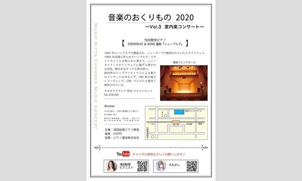 音楽のおくりもの Vol. 3 〜室内楽コンサート〜 イベント画像2
