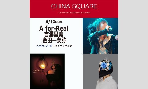 6/13 A for-Real / 吉澤里美 / 金田一芙弥 イベント画像1