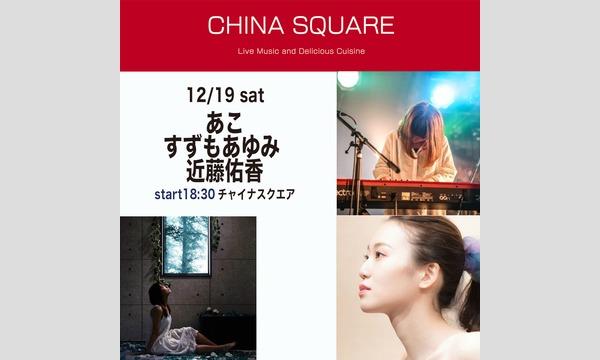 12/19 あこ / すずもあゆみ / 近藤佑香 イベント画像1