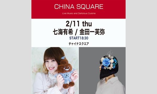 2/11 七海有希 / 金田一芙弥 イベント画像1